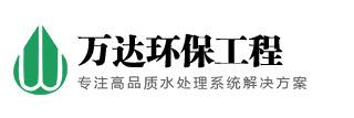 河南万达环保工程有限公司
