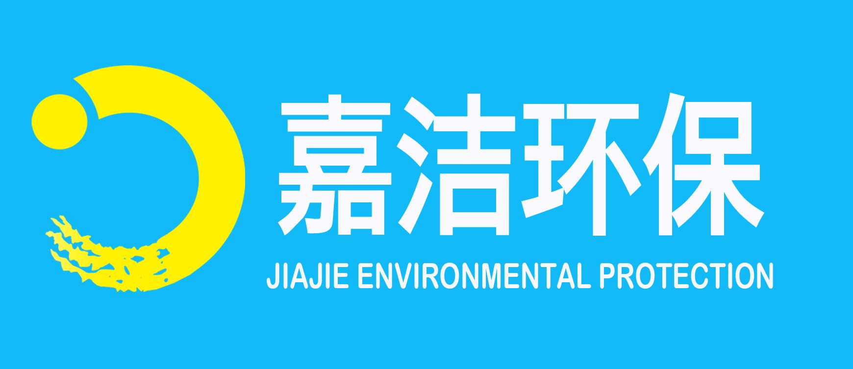 深圳市嘉洁环保设备有限公司