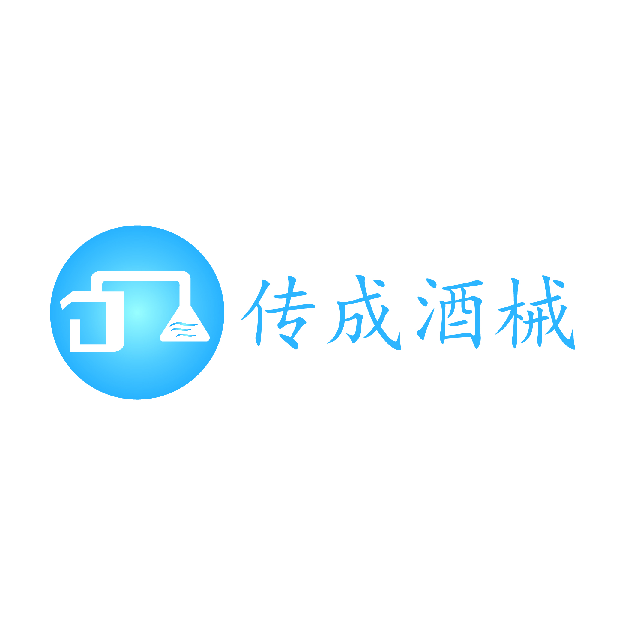宁波传成酿造设备有限公司