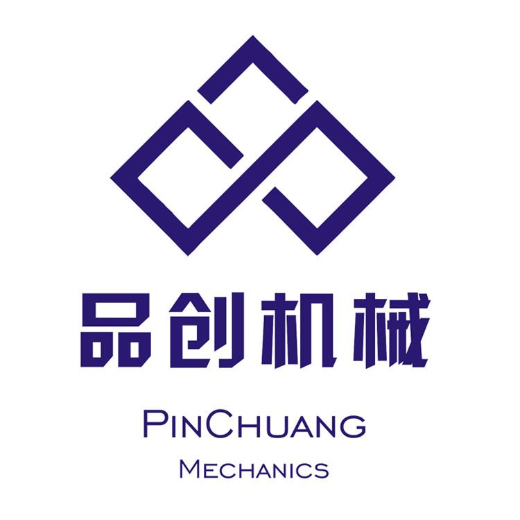 郑州品创机械设备有限公司