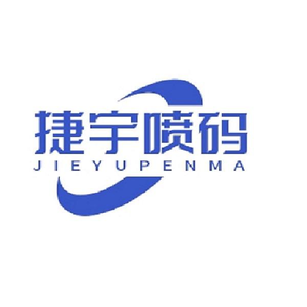 汉中捷宇喷码标识设备有限公司