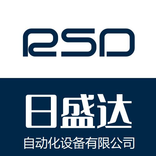 揭阳市日盛达自动化设备有限公司