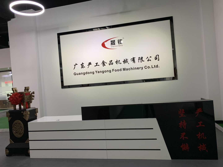 广东严工食品机械有限公司