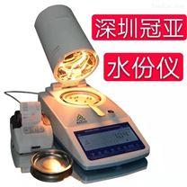 中药稠膏水分测量仪国家标准/方法