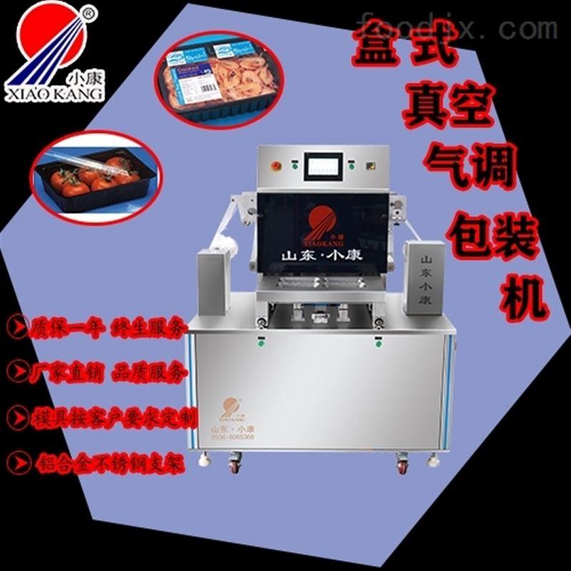 小龙虾气调保鲜包装机