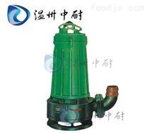无堵塞带切割式潜水泵