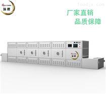 RC-60HM瑞晨连续式节能氧化镁微波烘干设备