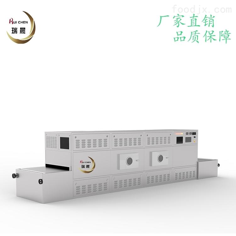 瑞晨隧道式牛肉脱脂微波熟化设备
