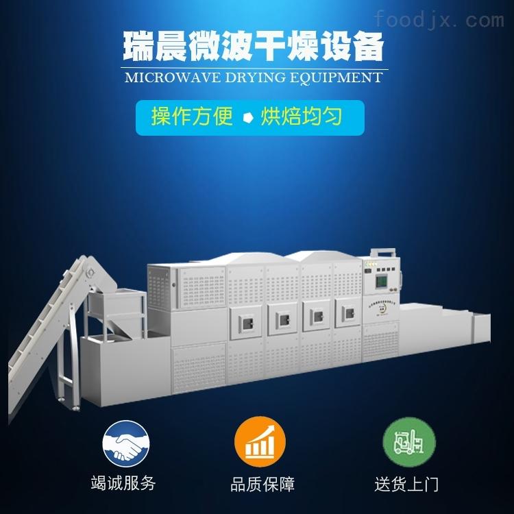 厂家供应隧道式桂圆微波烘干灭菌机
