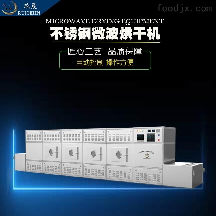 不锈钢隧道式菊花微波干燥设备厂家