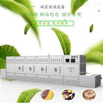 RC-30HM隧道式薏米仁微波烘焙熟化设备烘焙均匀
