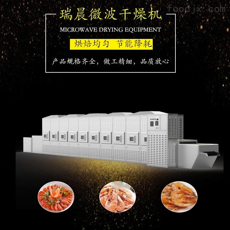 连续式小黄鱼微波烘烤灭菌设备厂家