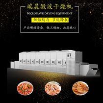 RC-30HM连续式小黄鱼微波烘烤灭菌设备厂家