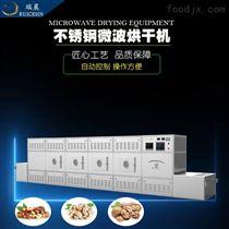RC-30HM隧道式巴旦木微波烘焙熟化设备厂家