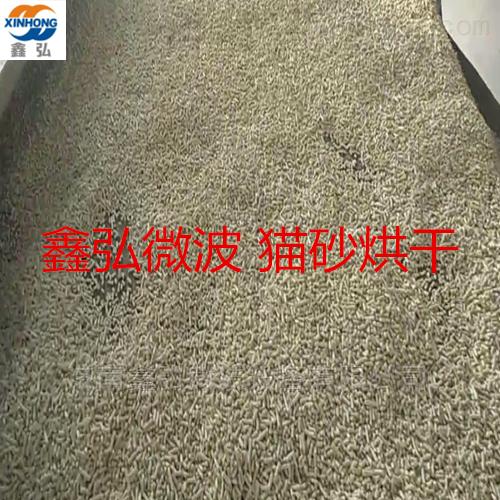 猫砂烘干杀菌微波设备 山东厂家