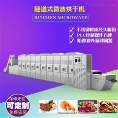 隧道式冷链微波盒饭加热设备厂家现货