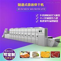 RC-15HM自动连续式果丹皮蜜饯微波干燥灭菌机