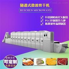 带式微波食品干燥杀菌设备支持定制