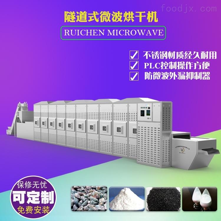 带式白炭黑化工产品微波干燥机厂家