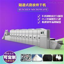 RC-30HM连续式工业微波干燥机厂家品质保障