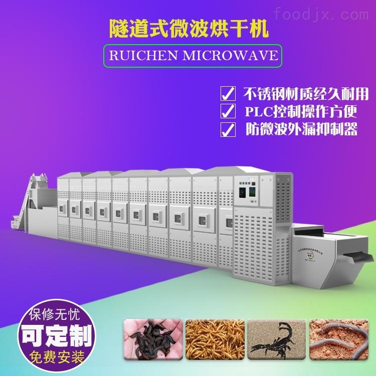 不锈钢黄粉虫微波干燥膨化设备厂家可定制
