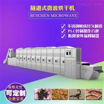 RC-20HM不锈钢黄粉虫微波干燥膨化设备厂家可定制