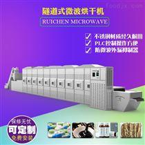 RC-20HM风冷型连续式药丸药粉微波干燥杀菌机
