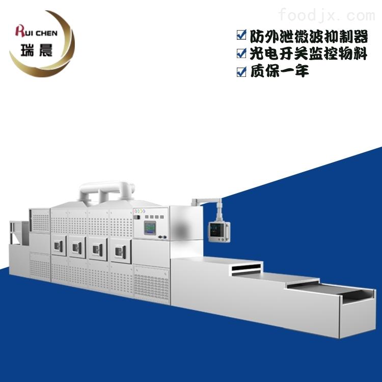 不锈钢隧道式药材微波干燥设备厂家