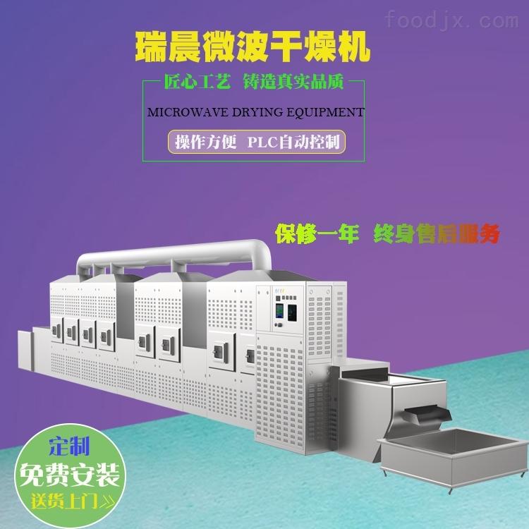 厂家供应休闲食品微波干燥膨化设备