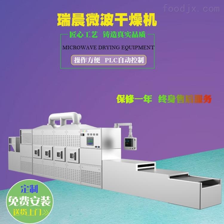 三相微波宠物饲料烘干生产线自动化连续式