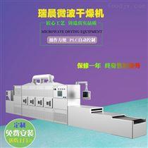 RC-20HM全自动连续式土豆片微波干燥杀菌机