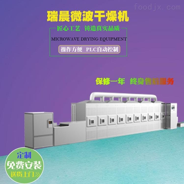 姜片微波干燥设备厂家尺寸可定制