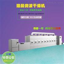 RC-15HM姜片微波干燥设备厂家尺寸可定制