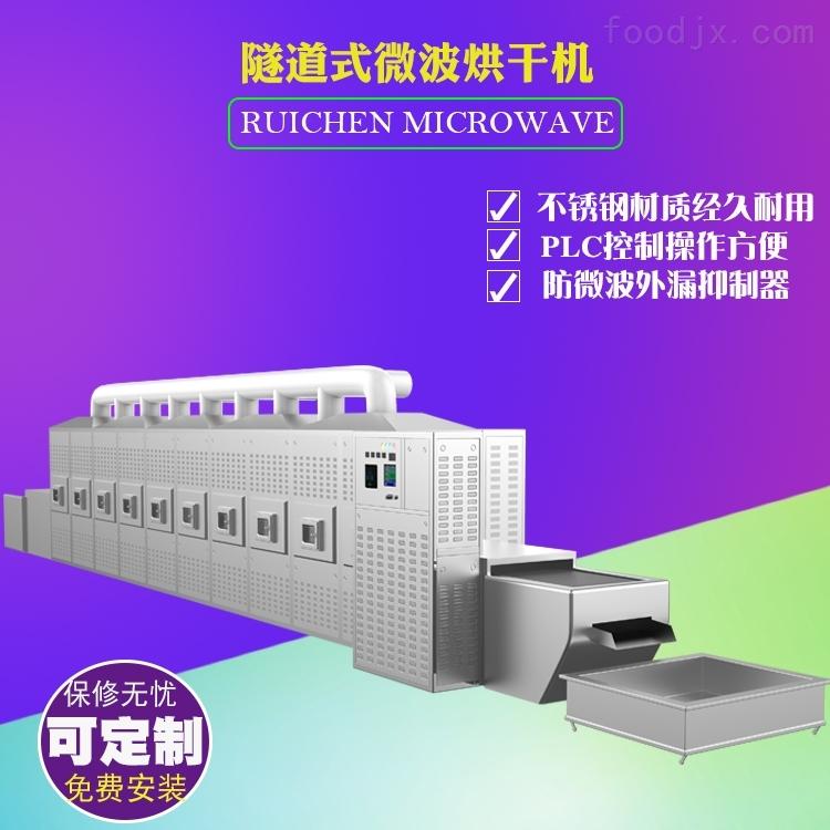 自动连续微波膨润土烘干机生产线