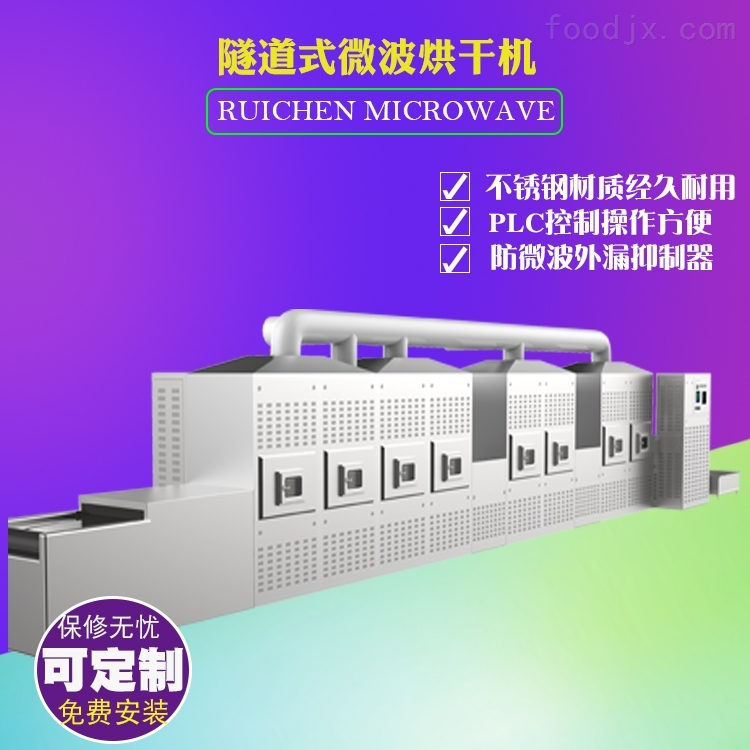 瑞晨隧道式微波干燥灭菌机可定制