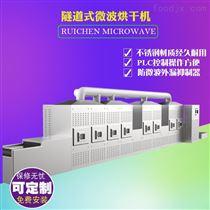 RC-20HM自动连续式水果片微波烘干灭菌设备