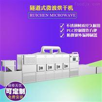 RC-20HM隧道式面条微波干燥杀菌设备可定制