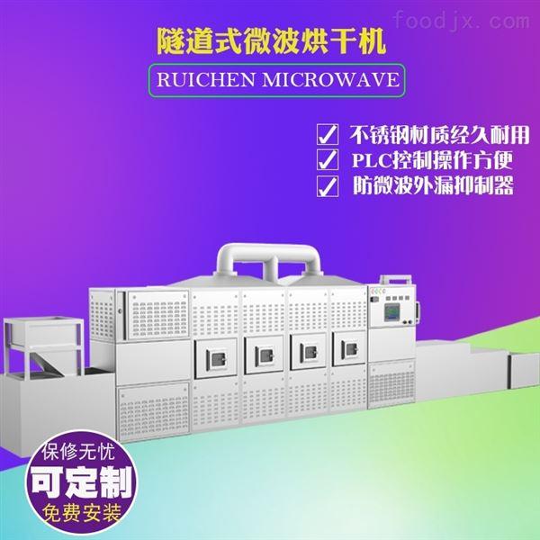 小型隧道式花生微波烘烤设备厂家