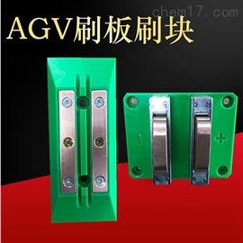 100A电流AGV小车配套刷板刷块
