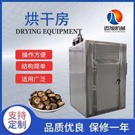 HG-1500不锈钢小型药材烘干房