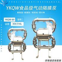 卫生隔膜水泵
