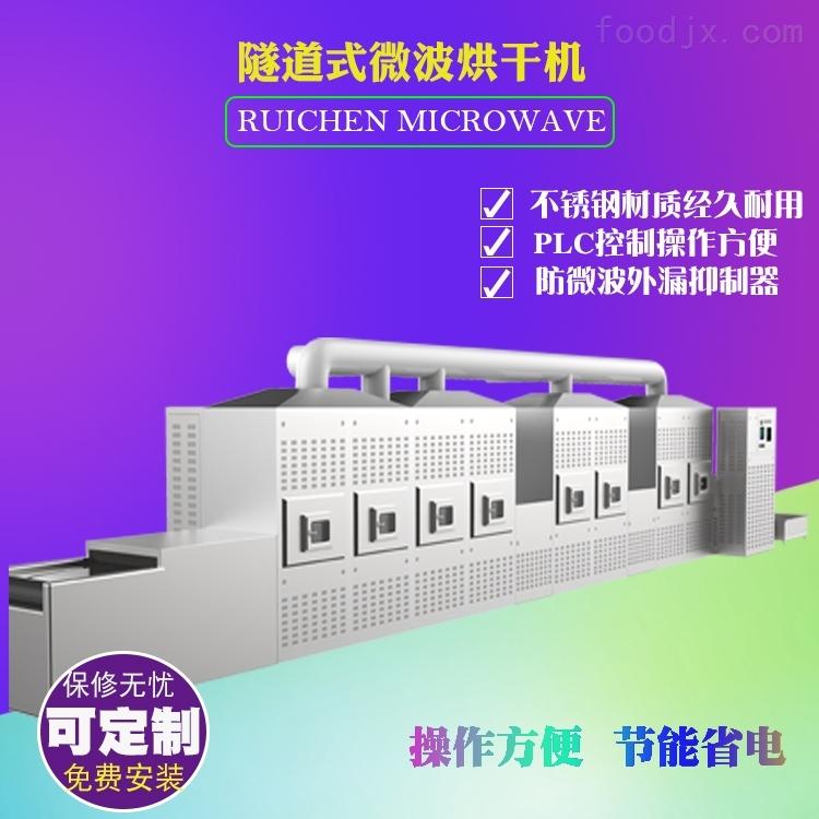 节能隧道式微波核桃仁烘干设备厂家现货