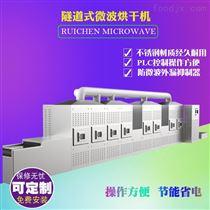 RC-20HM隧道式四川花椒微波烘干设备厂家可定制