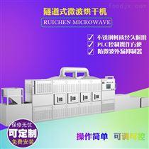 RC-30HM带式袋装酱菜微波杀菌设备厂家现货