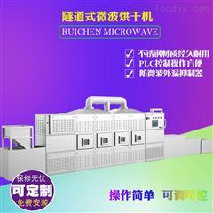 PLC控制微波大豆杂粮烘焙熟化膨化一体机
