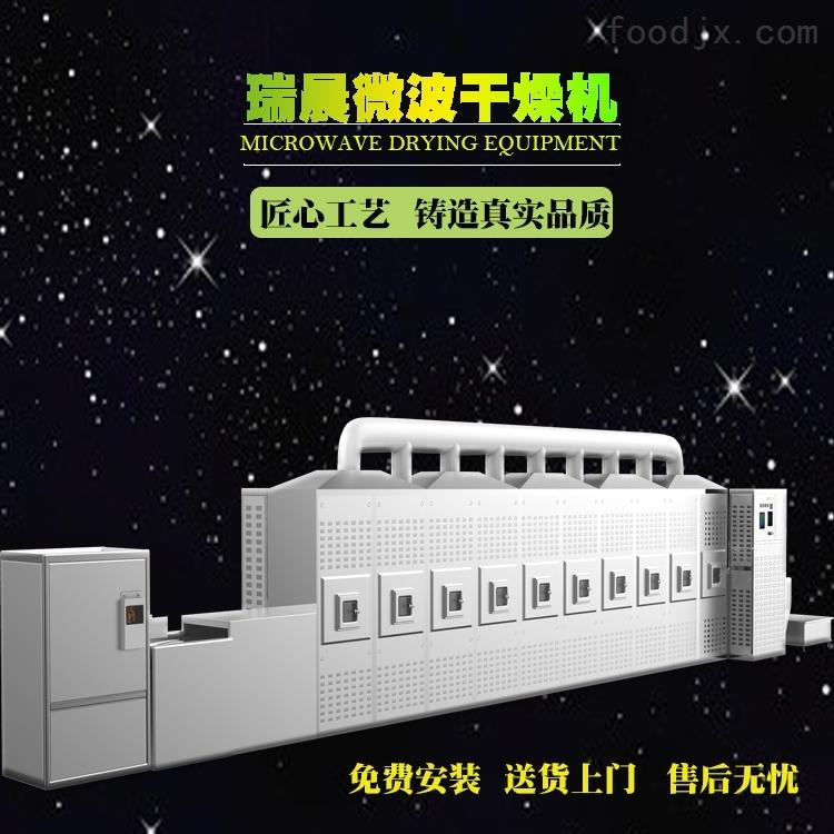 硫酸钡微波干燥设备厂家支持定制