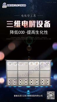 电催化反应池