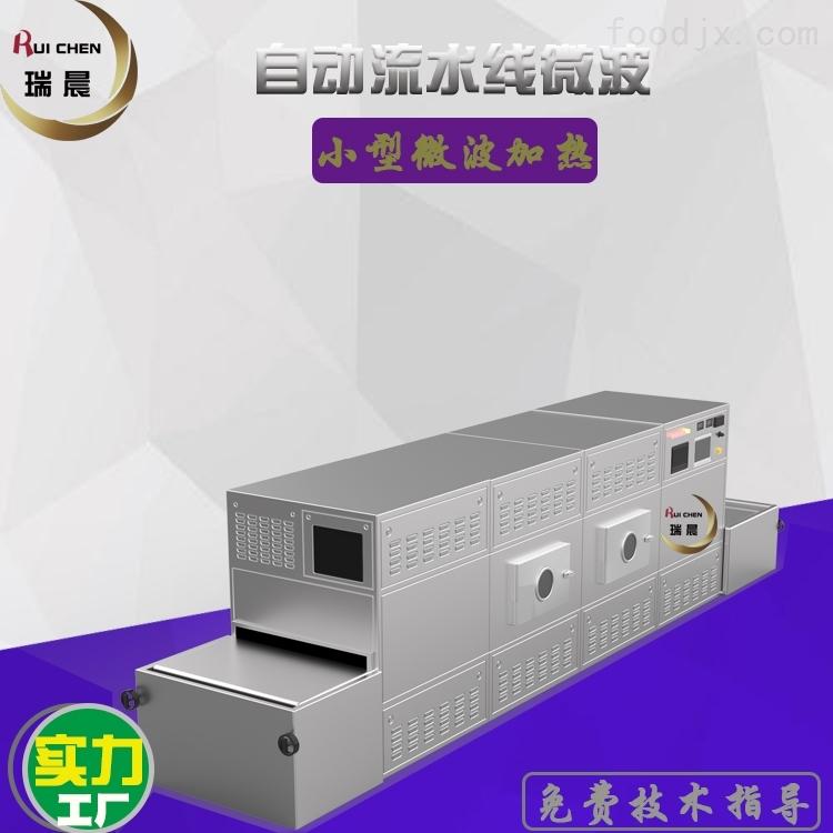 学生快餐盒饭微波二次加热杀菌设备