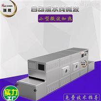 冷链热链快餐盒饭微波二次加热灭菌一体机
