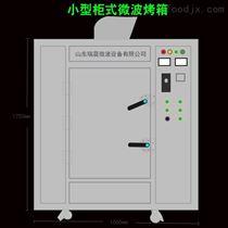 RC-24KW小型的黄粉虫微波烤箱烘干设备